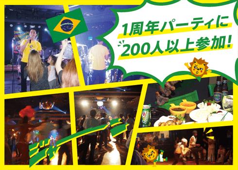 エスエストラスト ブラジルダイニングnossa運営